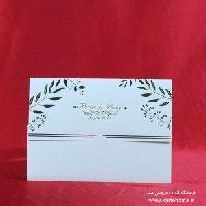 کارت عروسی کد 029