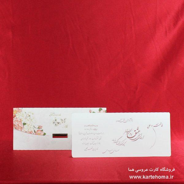کارت عروسی کد 4701
