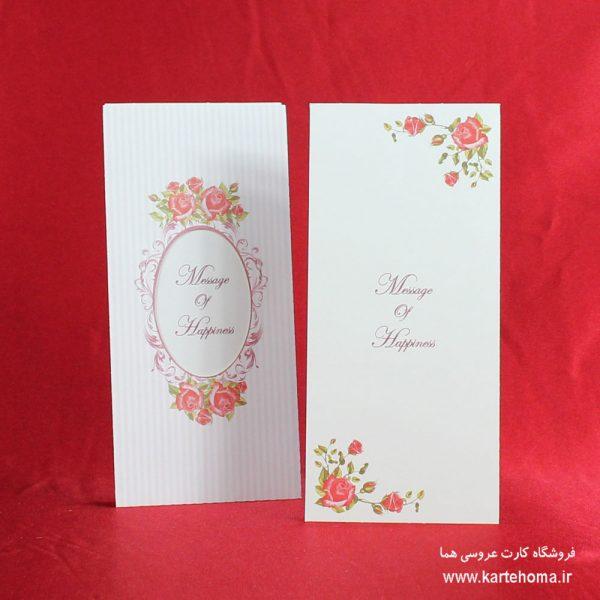 کارت عروسی کد 4713