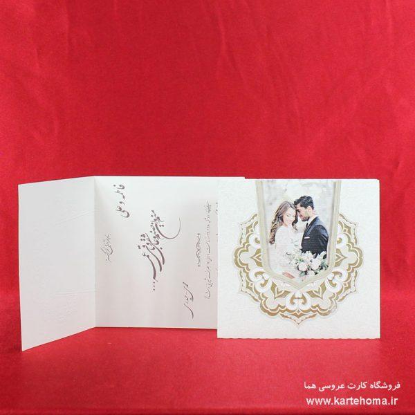 کارت عروسی کد 4801
