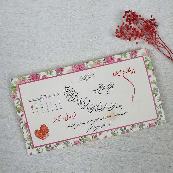 کارت عروسی کد 2037