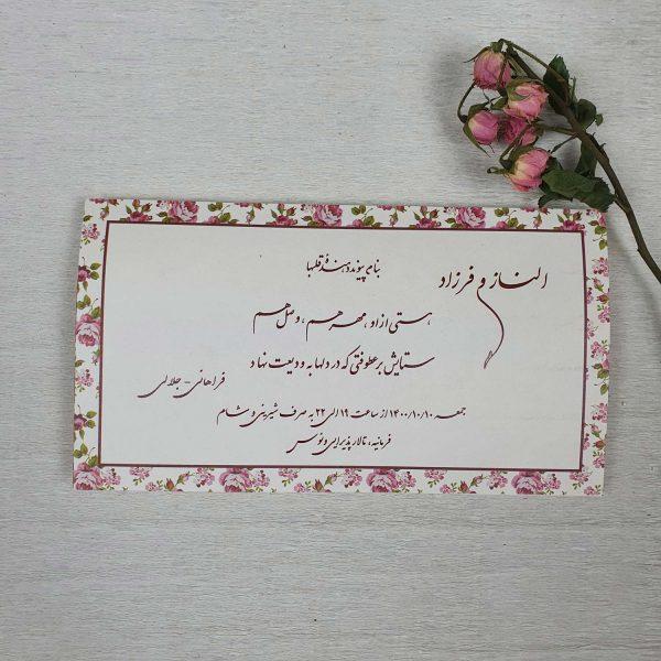 کارت عروسی کد 2041